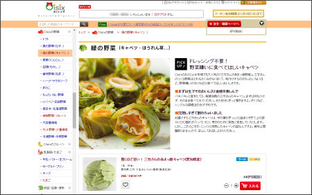 oisix買いもの画面