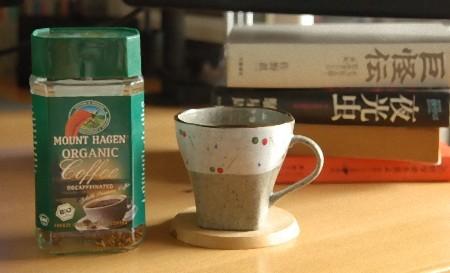 ノンカフェイン、カフェインレスのコーヒー