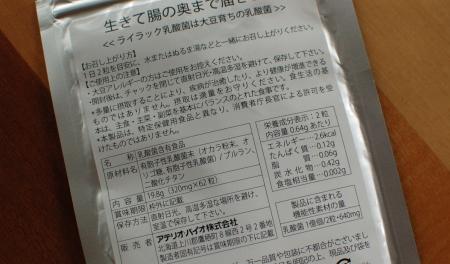 ライラック乳酸菌のパッケージ