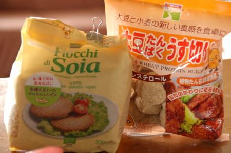 ソイミート(大豆たんぱく)