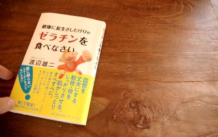 ゼラチンの本
