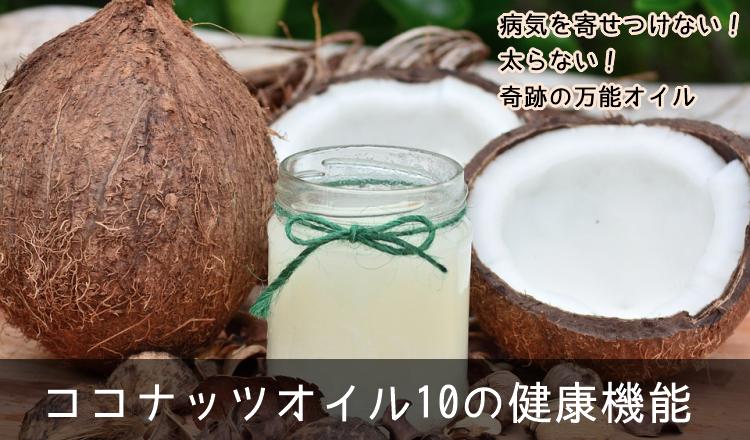 ココナッツオイル健康効果