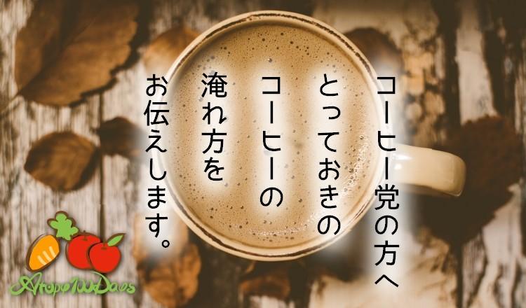 アトピーの方向けのコーヒー